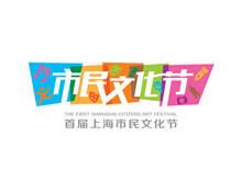 上海市民文化节  品牌VI设计