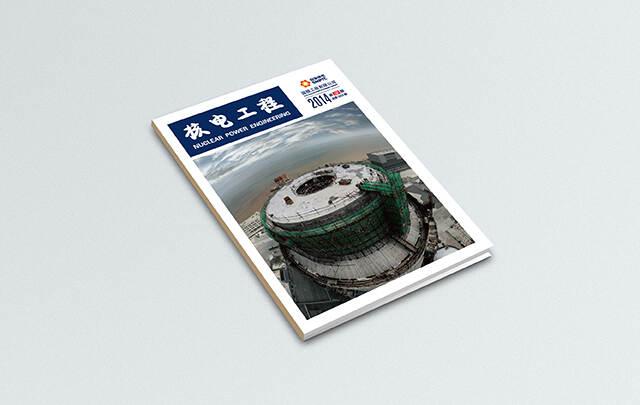 国核工程宣传期刊设计制作