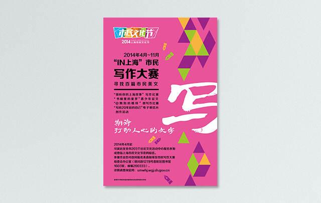 上海市市政府 海报设计