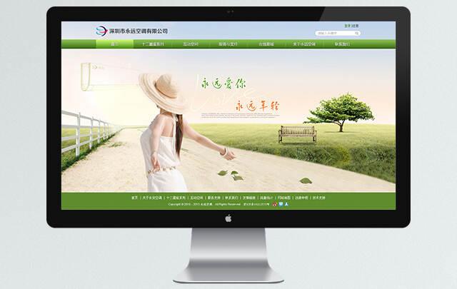 永远空调  网站设计