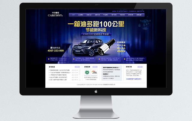 CARONY 网站设计
