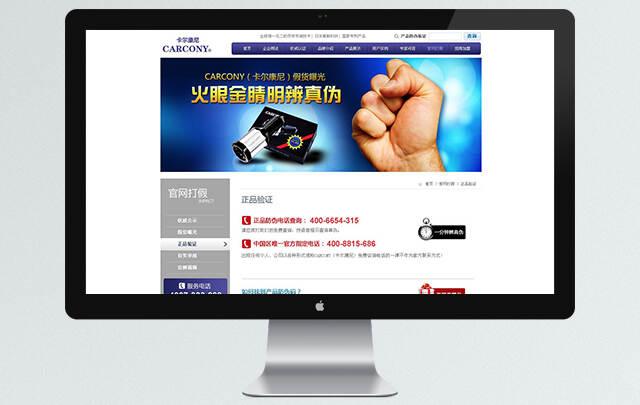 新能源网站设计