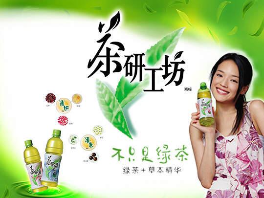 茶研工坊新品上市  公关活动策划