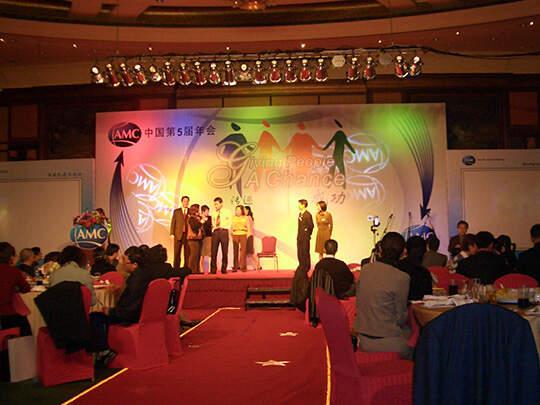 AMC中国第五届年会 公关策划