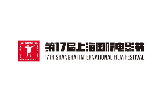 上海市国际电影节 海报设计
