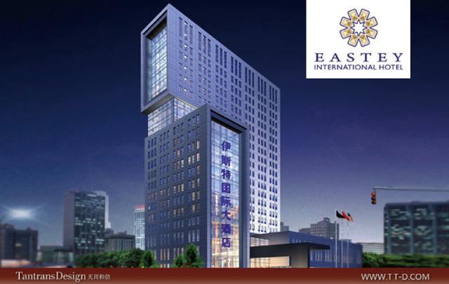 伊斯特国际酒店 企业品牌筹谋