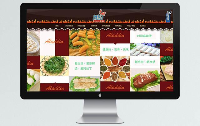 神起餐饮 网站设计