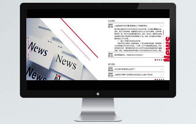上海思汇传媒告白无限公司 企业网站设想