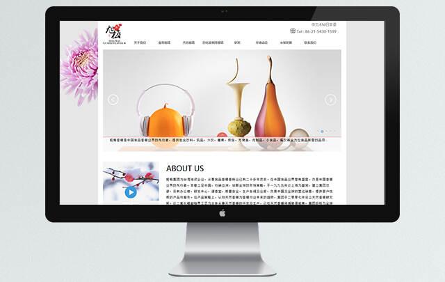 上海旭梅香精有限公司 网站设计