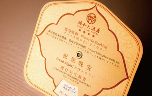 广州颐和大酒店 企业VI设想
