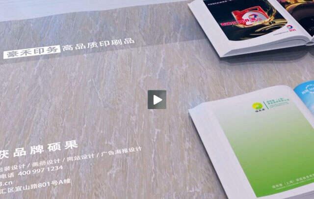 上海豪禾印务 企业宣传片
