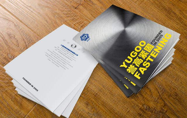 上海誉高紧固宣传册设想