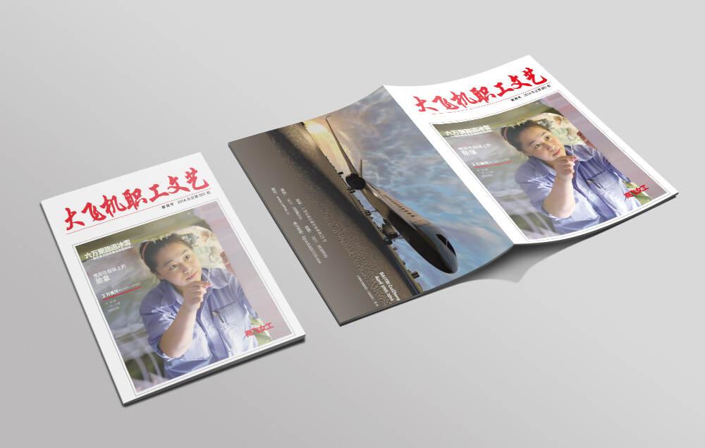 商用飞机杂志