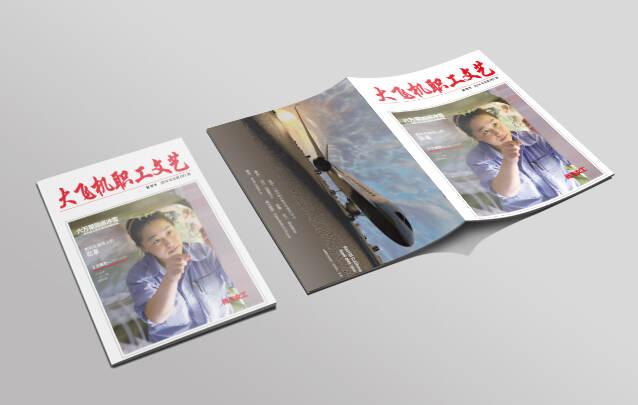 中国商用飞机有限责任公司 广告设计