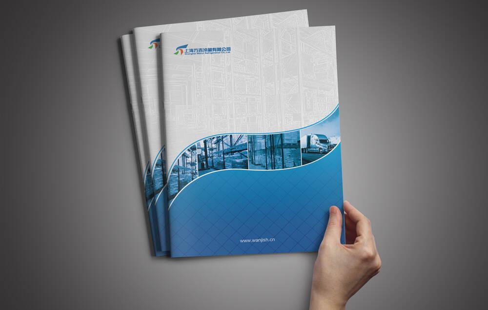 万吉冷藏品牌形象设计及画册设计