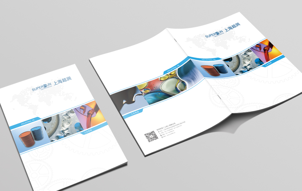 Superrun超润滑油画册设计制作