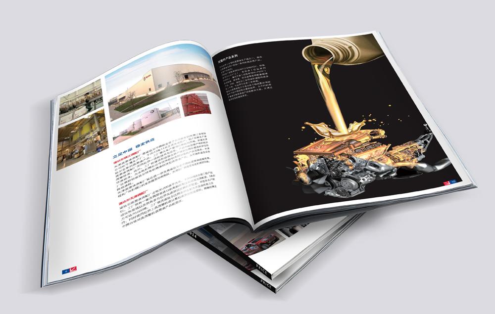 润滑油画册设计公司