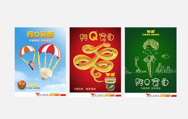 统一革面 促销创意海报设计