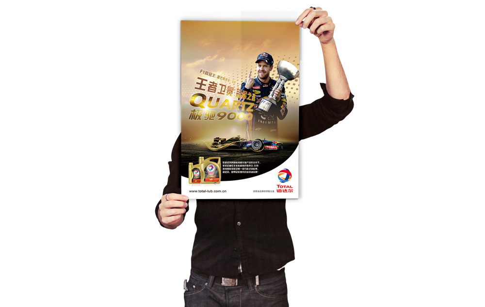 創意海報 道達爾潤滑油