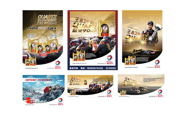 道达尔润滑油 宣传海报/广告设计