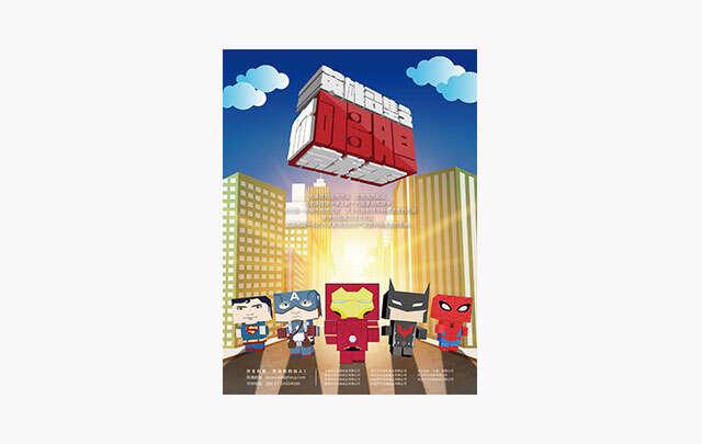 济丰包装纸业有限公司学校海报设计