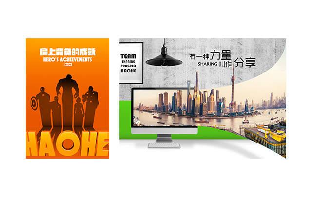 品牌策划,网络营销豪禾广告海报设计