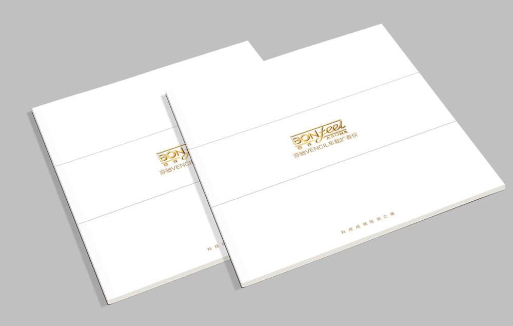 上海百芬公司车载扩香仪样本画册设计