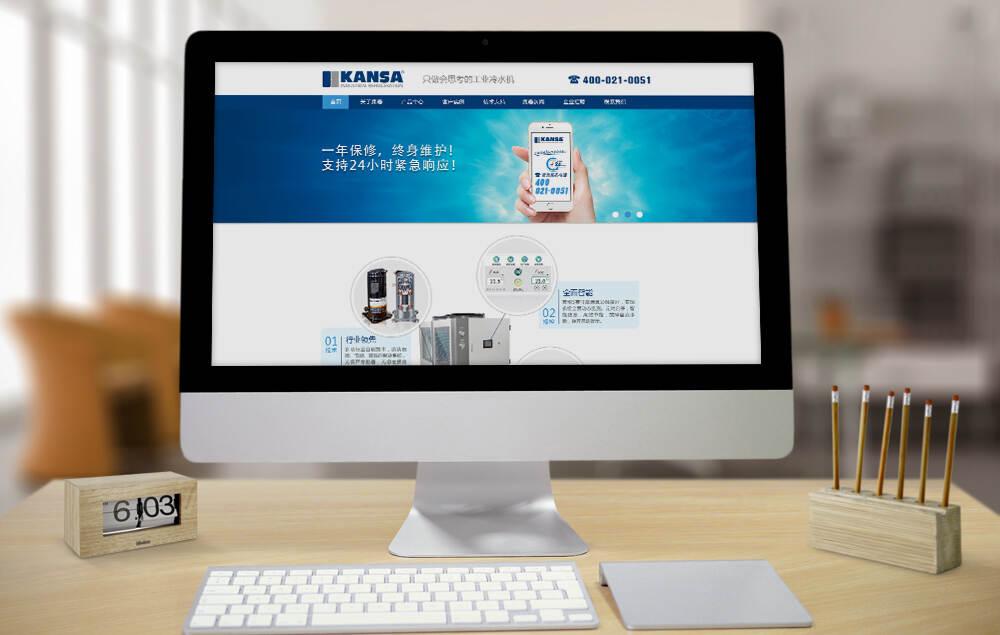 上海康赛工业制冷网站设计