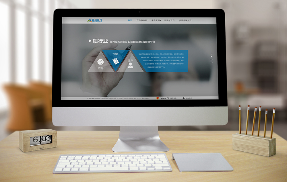 普瑞邦克高端网站设计