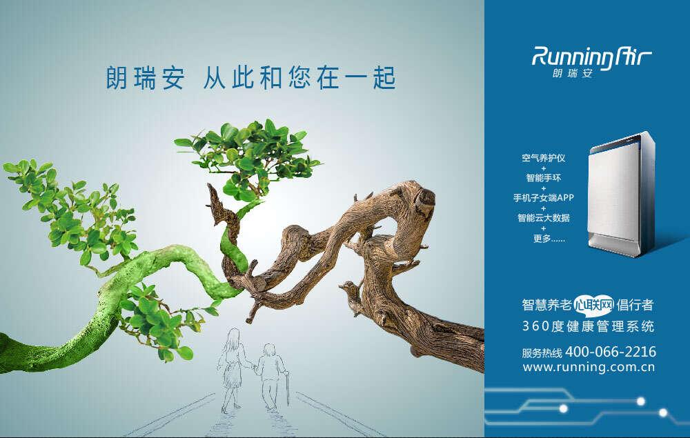 打造中国养老心联网平台-郎瑞安互联网品牌构建