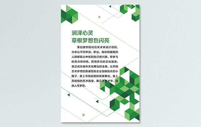 上海市政府 海报设计
