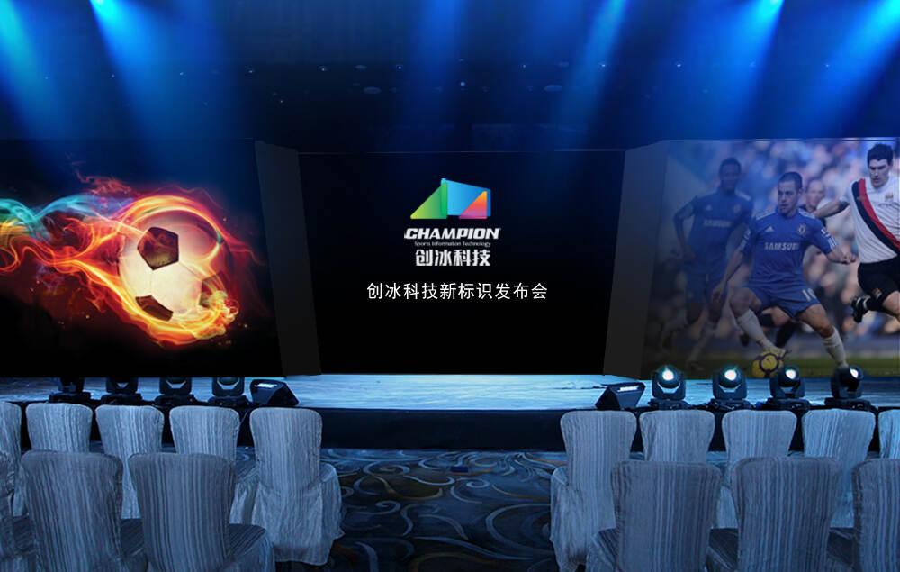 上海创冰发布会