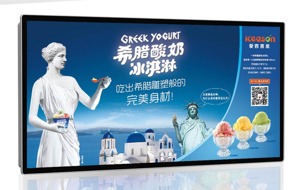 爱茜茜里酸奶冰淇淋创意宣传海报设计