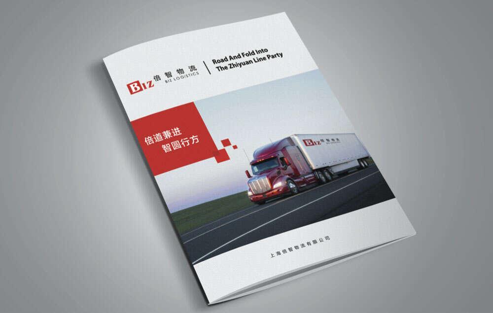 物流宣传画册设计-上海倍智物流有限公司