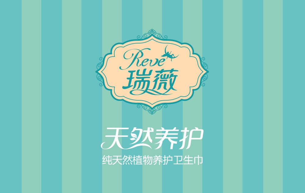 卫品包装设计-上海泰盛制浆(集团)有限公司产品包装设计