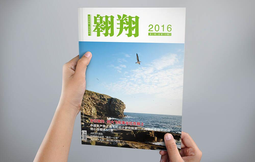 上海航空杂志设计-中国商飞