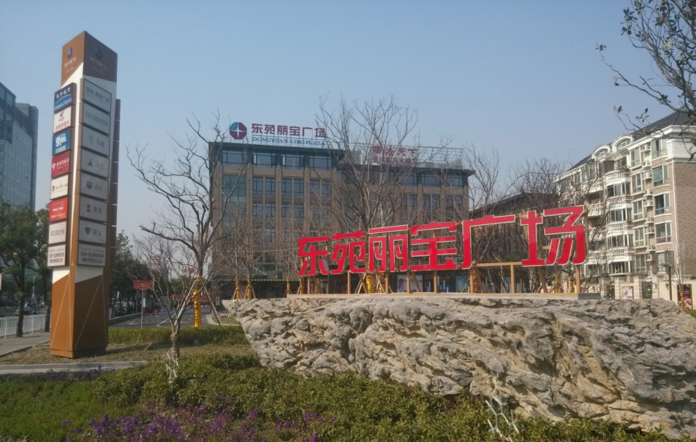 上海广场导视系统亿博体育直播-上海东苑丽宝广场导视系统制作