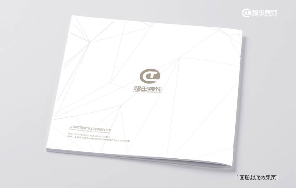 建筑装修宣传画册设计-上海超田装饰
