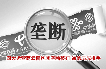 四大运营商云南抱团垄断被罚 通信局成推手