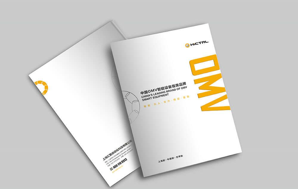 自动化科技品牌画册设计策划产品宣传册设计汇聚OMV设备