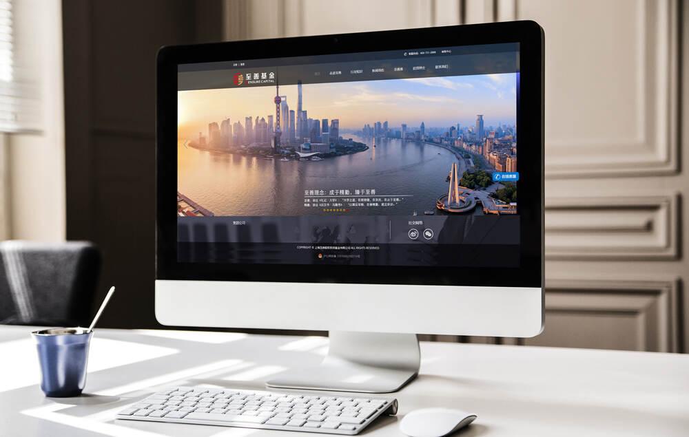 上海至善基金网站设计|金融网站制作