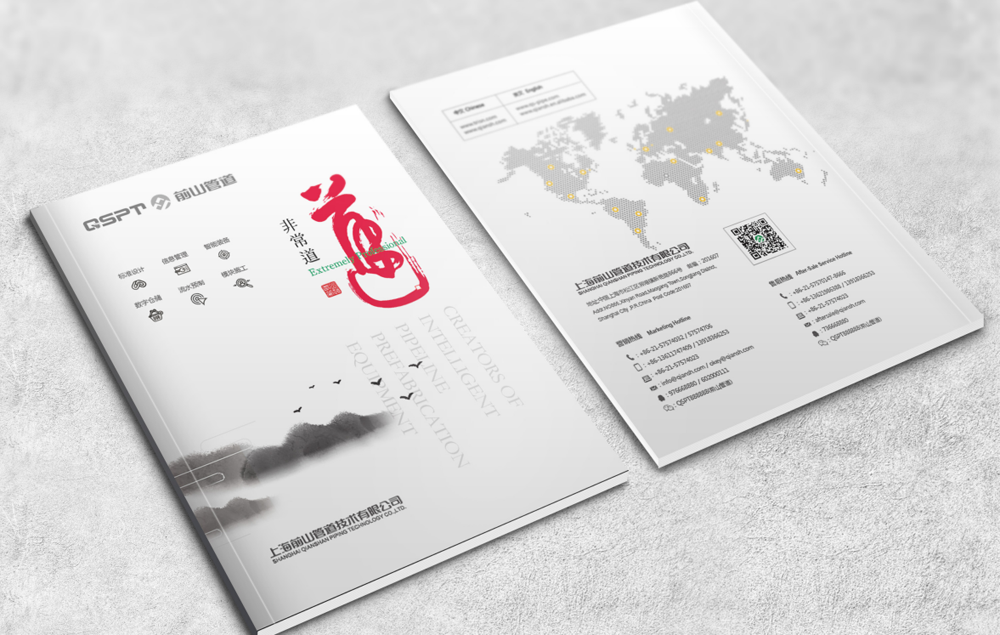 宣传画册设计|上海前山管道技术有限公司品牌宣传册设计