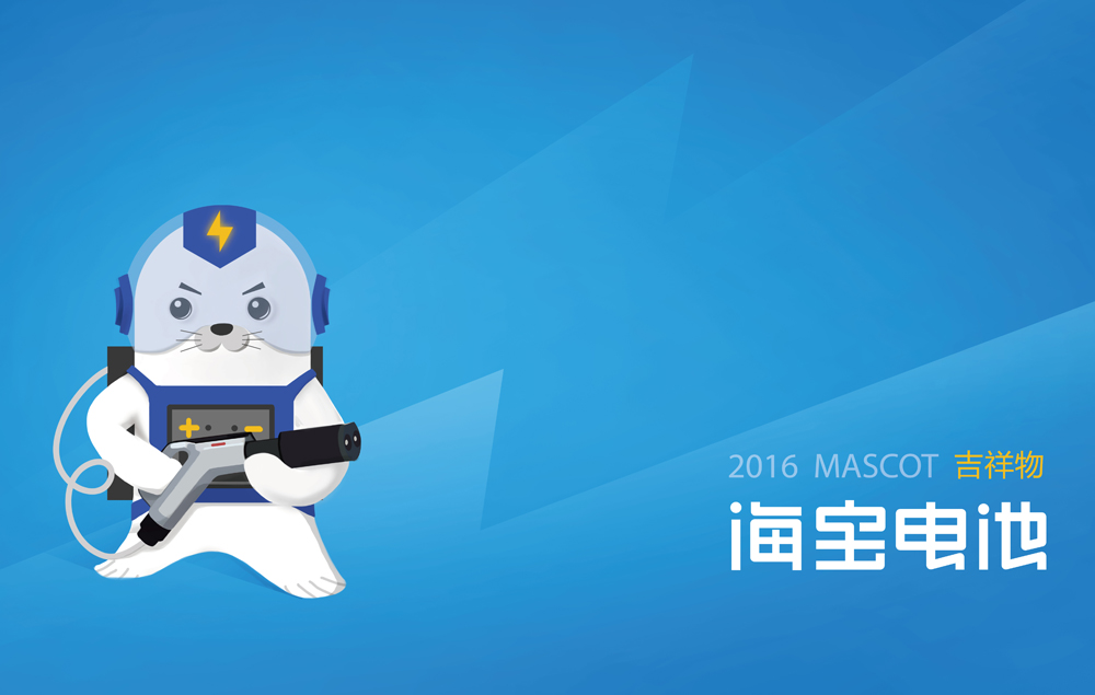 海宝电池吉祥物设计|卡通形象ip设计|企业吉祥物设计