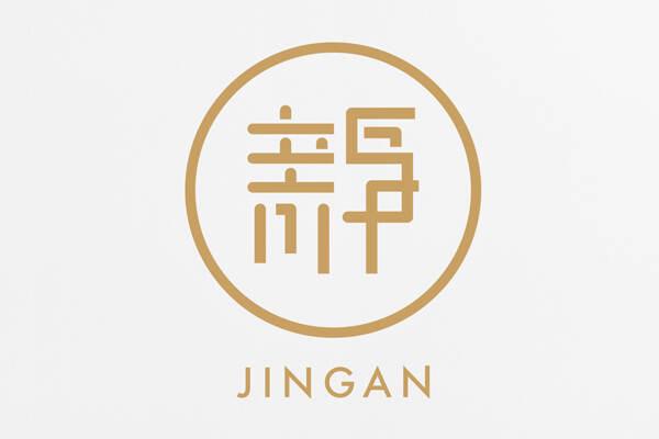 政府标志设计|品牌LOGO设计|上海静安国际推介会徽标设计