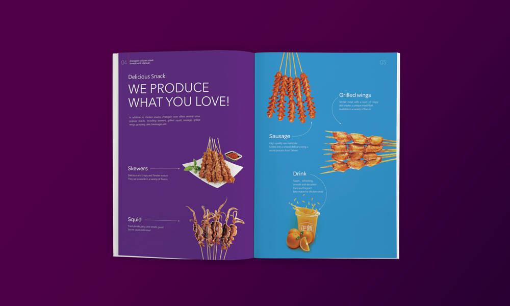 食品招商手册设计策划