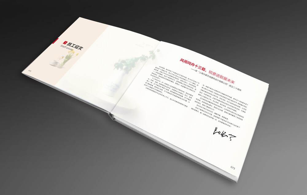 建筑行业画册设计