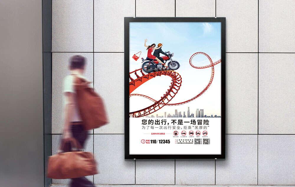 交通委宣传海报设计制作