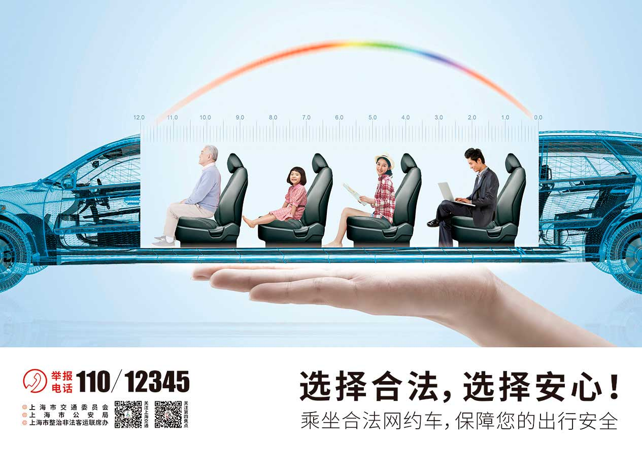 公益海报设计|交通创意海报设计-交通委宣传海报设计制作