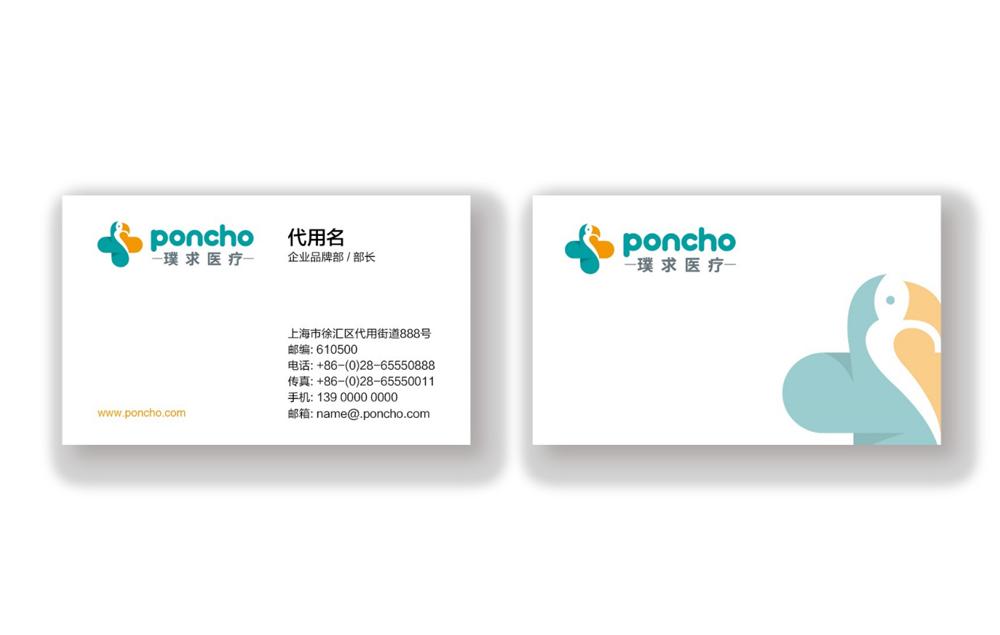 医疗品牌形象设计