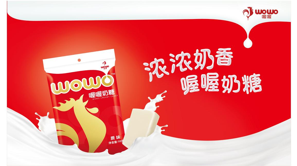奶糖包装设计